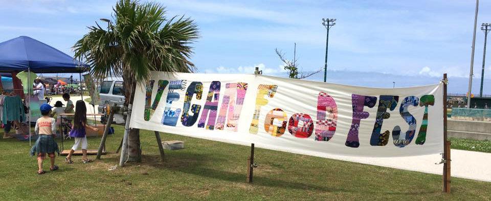 【公式】沖縄ヴィーガンフードフェス