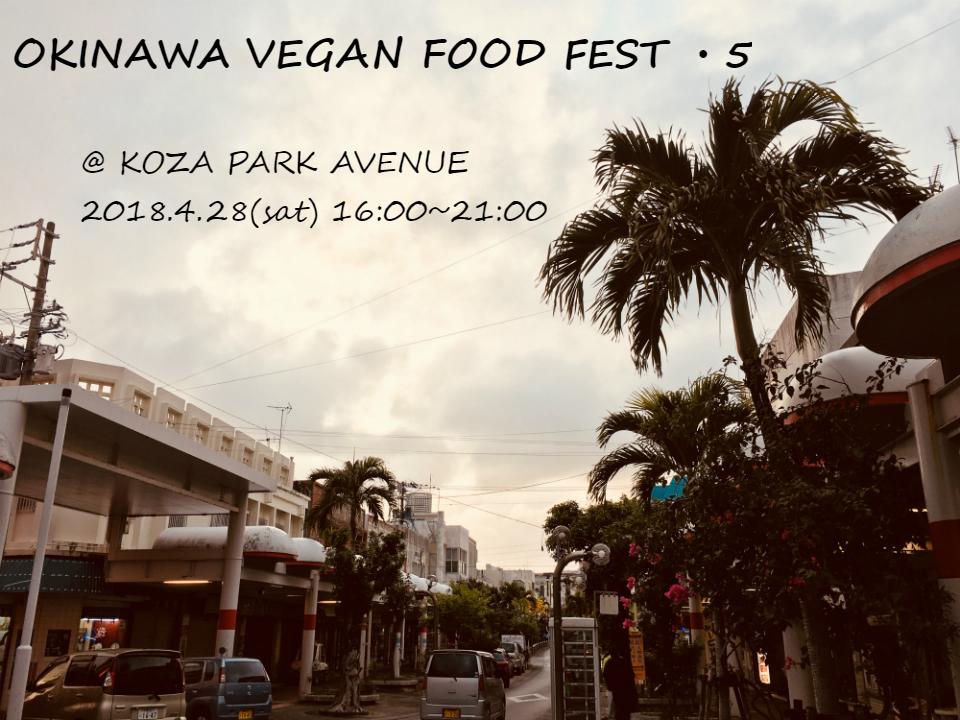 okinawaveganfoodfest