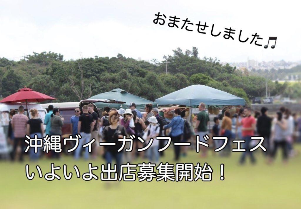 沖縄ヴィーガンフードフェス、okinawa vegan,出店